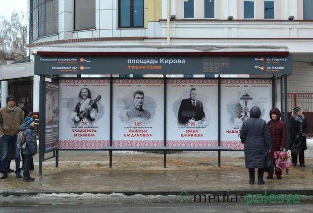 pinsk_ostanovka_kult.jpg